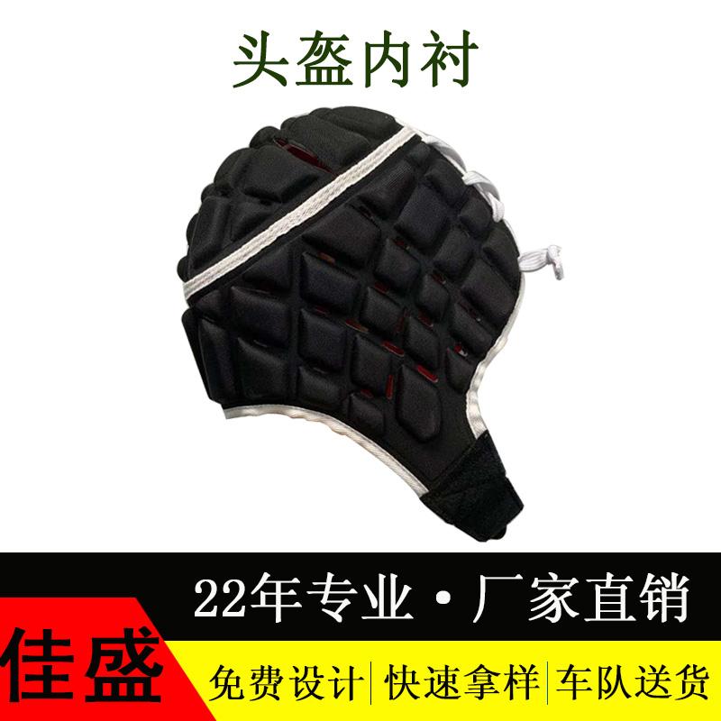 海绵头盔内衬