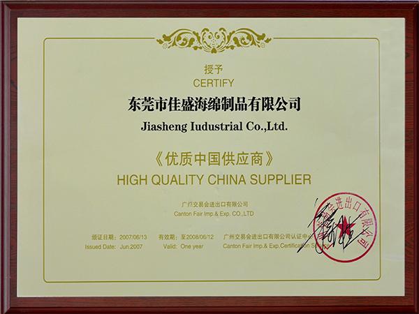 佳盛海绵-优质中国供应商