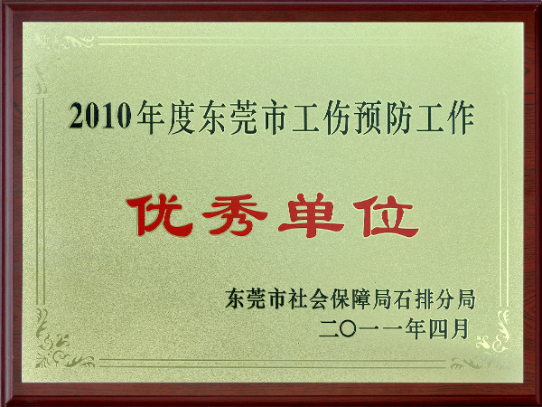 佳盛海绵-2010年度东莞市工伤预防工作优秀单位
