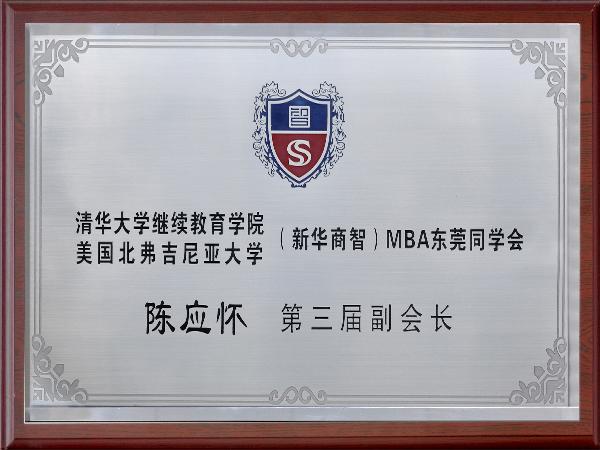 佳盛海绵陈应怀-MBA东莞同学会第三届副会长