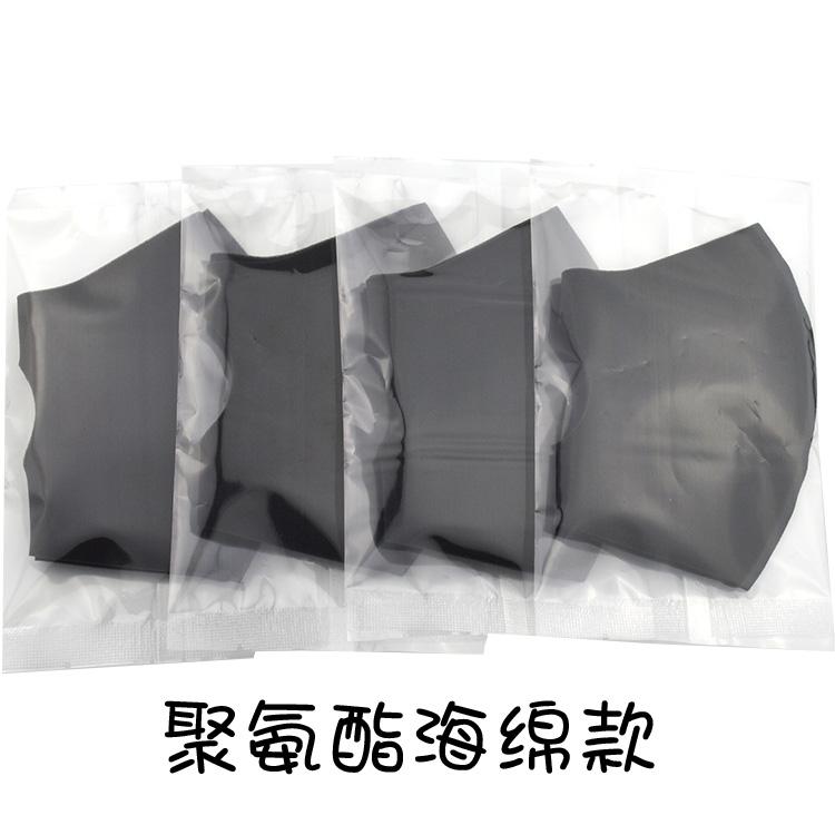 聚氨酯海绵口罩
