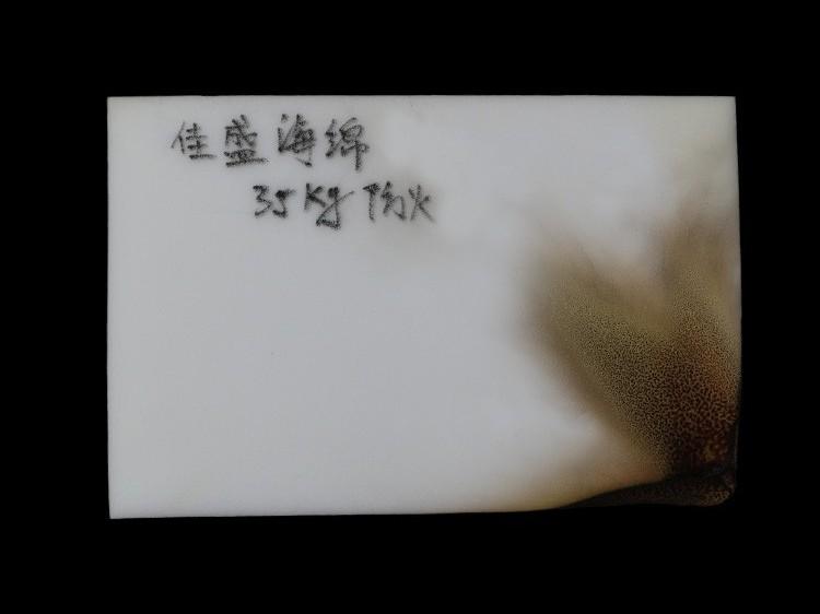 防火海绵不但阻燃还具有的特性有哪些