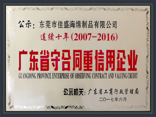 广东省守合同重信用单位
