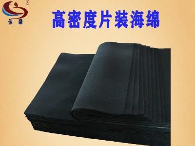 佳盛海绵 | 为什么说高密度海绵做床垫材料更舒适!